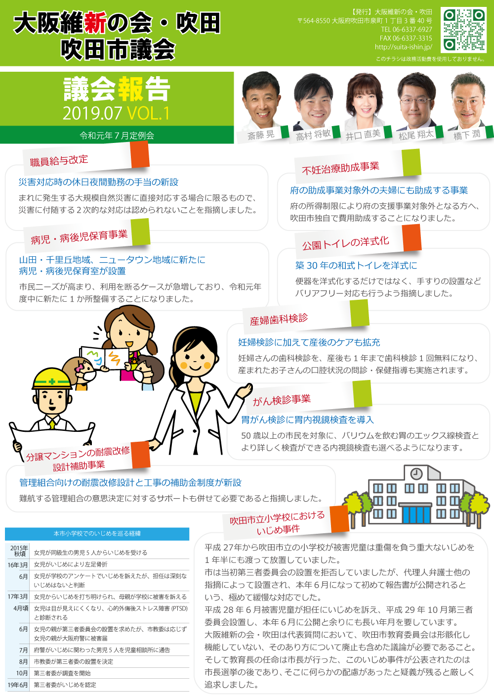 大阪維新の会・吹田 議会報告会派チラシ